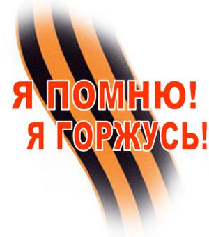 C 65-й годовщиной Победы в Великой Отечественной войне!