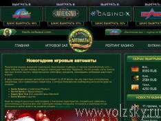 игровой автомат новогодний