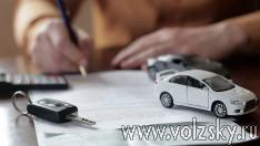 Волжский кредиты под залог автомобиля как вернуть деньги с осаго авто при продаже