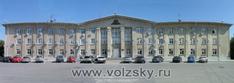 Здание администрации города Волжский и Волжской городской Думы