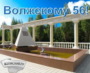 День города Волжский. Волжскому 56 лет!