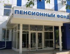 Пенсионный фонд города Волжский
