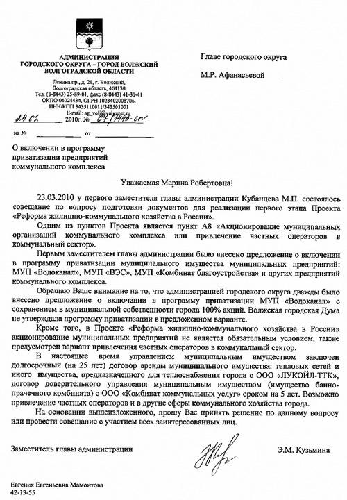Письмо о включении в программу приватизации предприятий коммунального комплекса