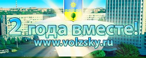 www.volzsky.ru 2 года вместе!