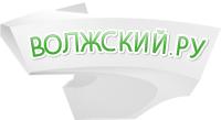 Волжский.ру