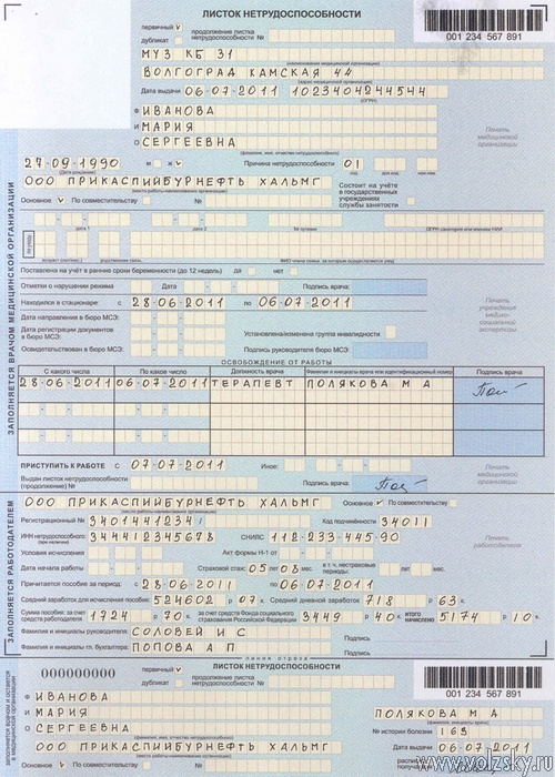 Как заполнить заявление на рвп - 053e1
