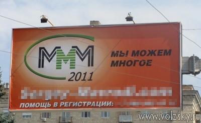 «МММ» – Мы обМанем Миллионы