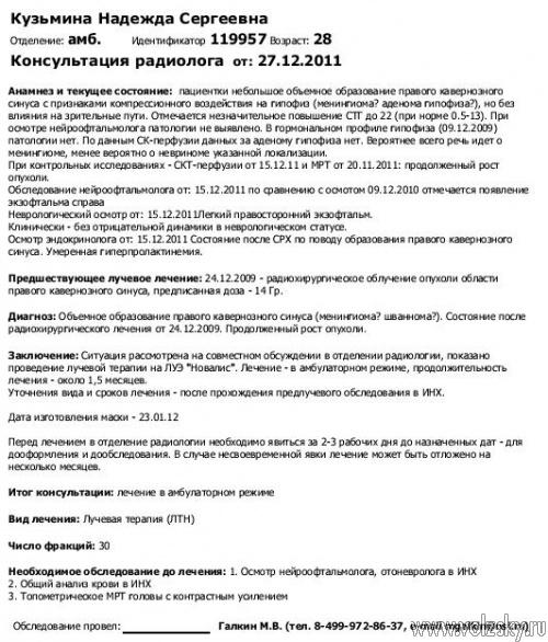 Надежде Кузьминой требуется помощь