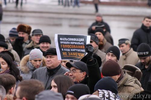 В Волгограде прошёл митинг «За честные выборы»