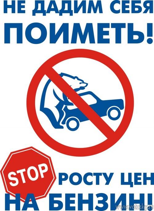 В Волгограде пройдёт митинг против роста цен на бензин
