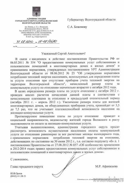 Администрация Волжского просит Правительство Волгоградской области пересмотреть «драконовские» нормативы на отопление