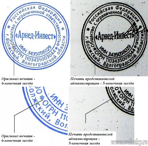 «Арнед-Инвест» обвиняет администрацию Волжского в подделке документов