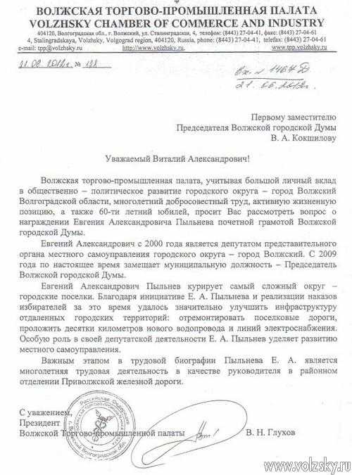 Образец Обращение К Депутатам img-1