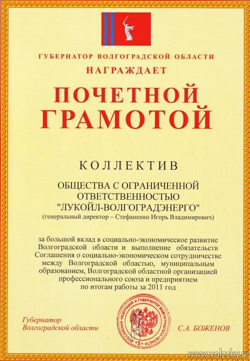 Губернатор наградил ЛУКОЙЛ-Волгоградэнерго Почетной грамотой