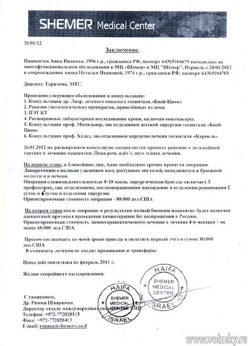Ивановой Анне срочно требуется помощь