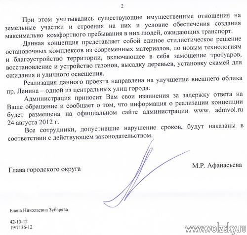 Мэрия Волжского извинилась перед <b>Волжский.ру</b> за задержку официального ответа