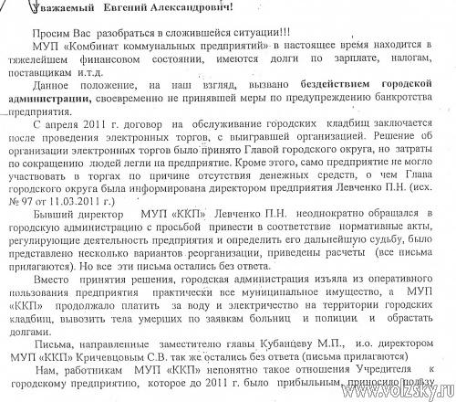 МУП «Комбинат коммунальных предприятий» будет жить