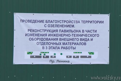 На остановке около «ЦУМа» не стройка, а «озеленение»
