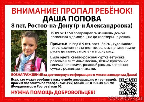 Похищенная в Ростове-на-Дону 9-летняя Даша Попова разыскивается в Волгоградской области