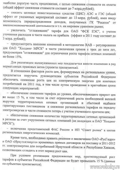 Правительство России хочет ликвидировать территориальные сетевые организации