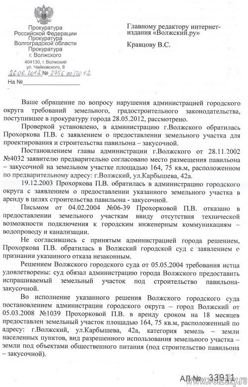 Прокуратура ответила на запрос о законности стройки за памятником Карбышеву