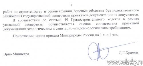Разработка никелевого месторождения на границе с Волгоградской областью будет осуществляться по закону