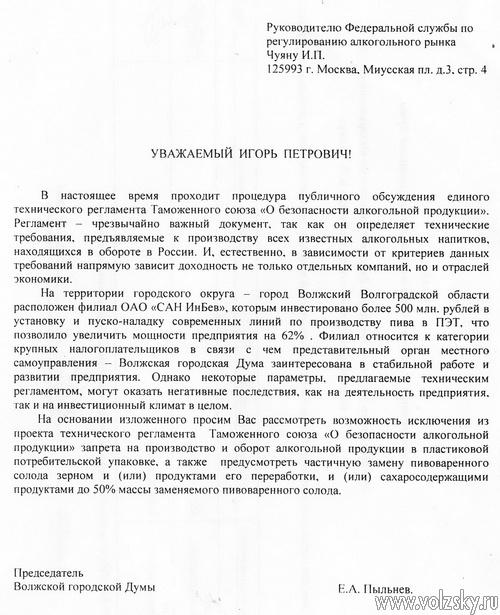 «САН ИнБев» просит о помощи