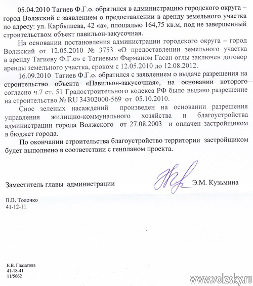 Стройка «забегаловки» на площади Карбышева – законна, утверждают в мэрии
