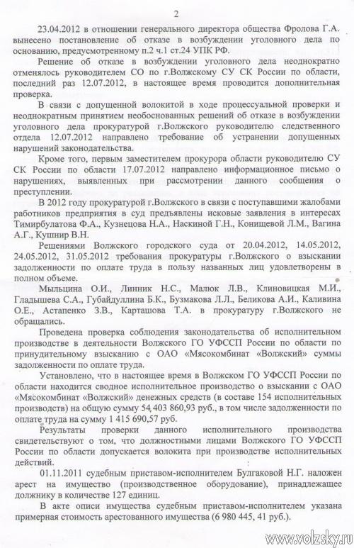 В отношении директора ОАО «Мясокомбинат «Волжский» возбуждено уголовное дело