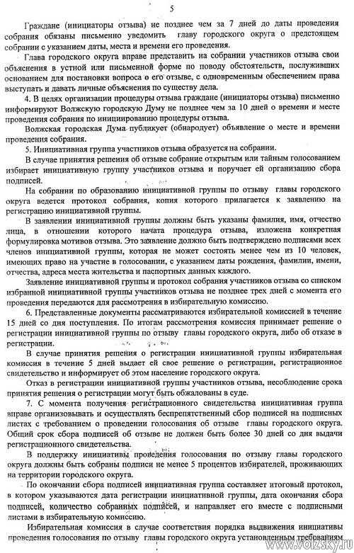 В Устав Волжского подготовлены новые правки