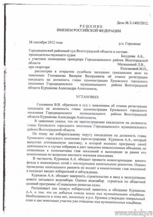 В Волгоградской области создан прецедент права