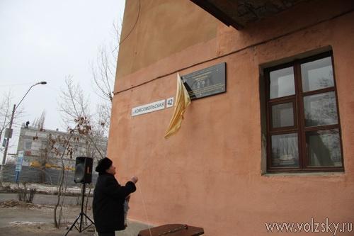 В Волжском открыли мемориальную доску Заболотникову