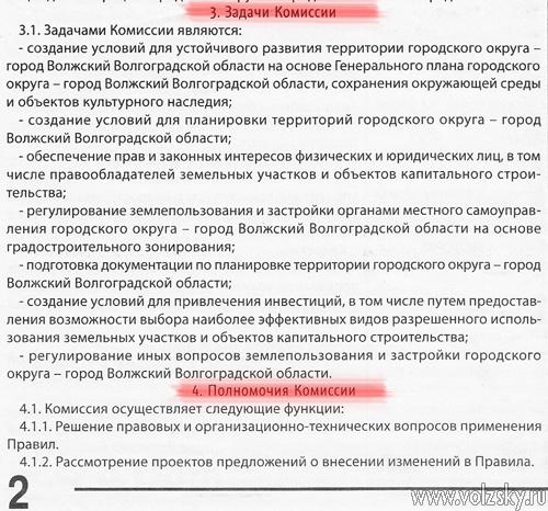 В Волжском появится комиссия по землепользованию и застройке города
