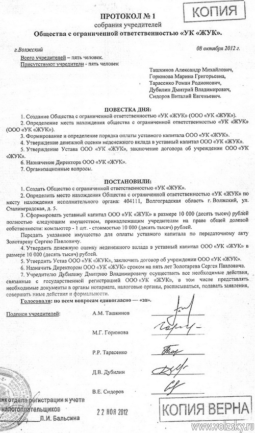 Протокол заседания учредителей ооо образец