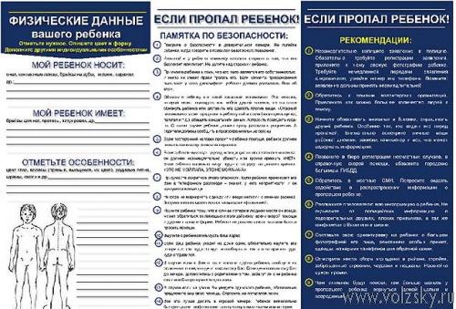 Волжским первоклассникам раздадут детские паспорта