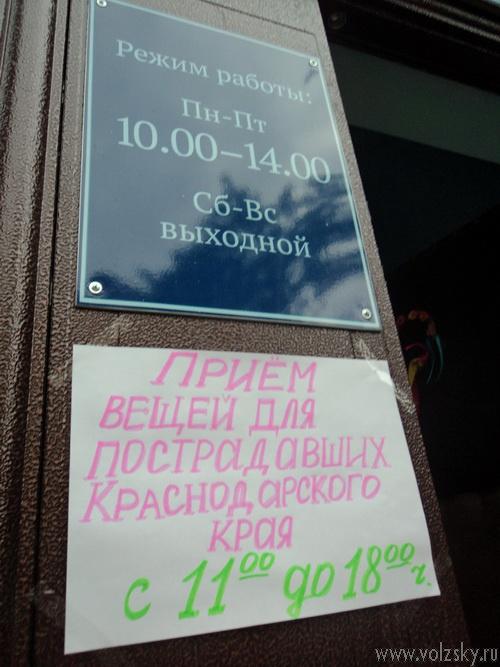 <b>Волжский.ру</b> узнал, где действительно принимают помощь для пострадавших на Кубани