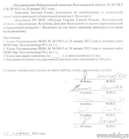 «Яблоко» судится за место в ТИКе Волжского выборы
