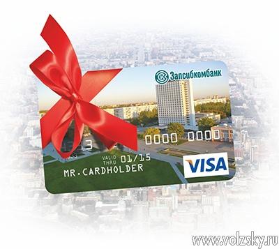 100 дней без процентов с кредитной картой Запсибкомбанка