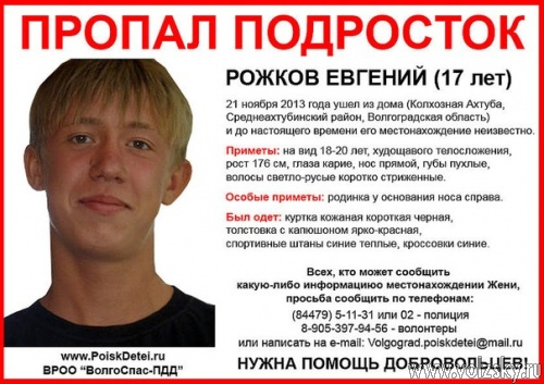 17-летний парень пропал без вести