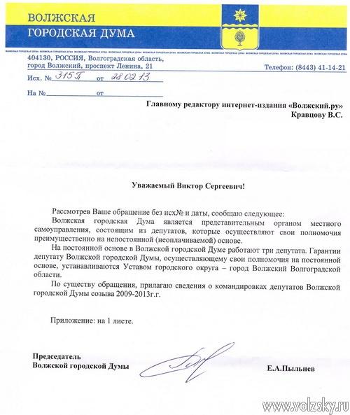 Депутат Виталий Кокшилов почти два месяца провел в Москве за бюджетный счет