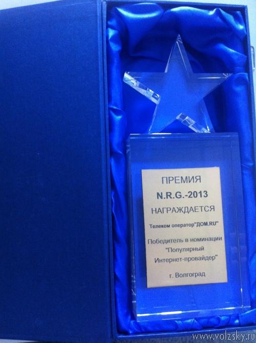«Дом.ru» стал «Популярным интернет-провайдером 2013»