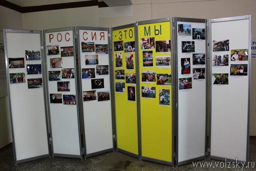 Фотовыставка «Россия – это мы!»