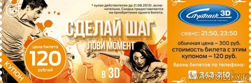 «Гадкий я 2» на экранах кинотеатра «Спутник»