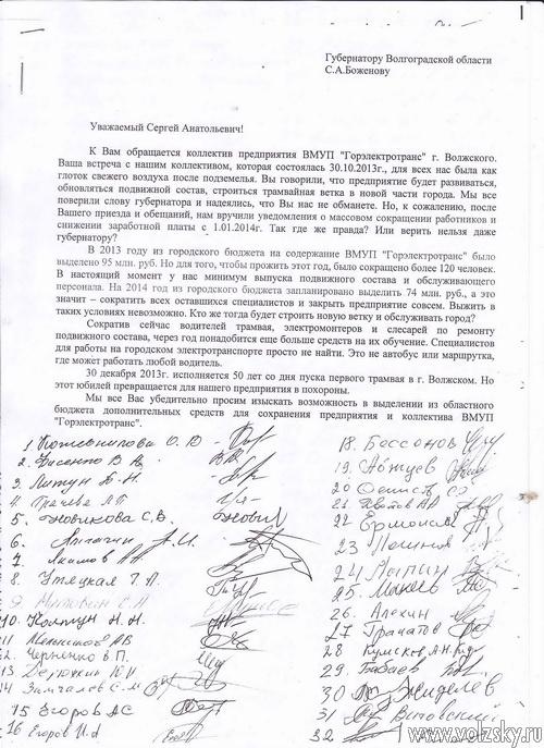 Коллектив ВМУП «Горэлектротранс» обратился к губернатору Сергею Боженову за помощью