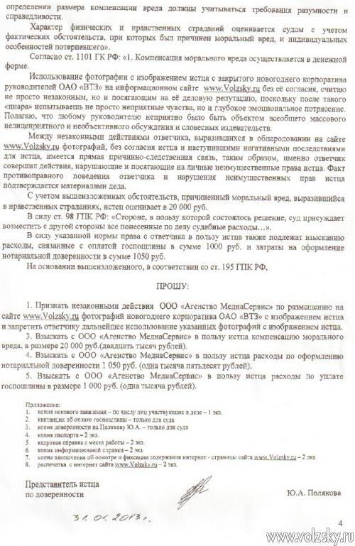 Кто и за что уволил Елену Благову?