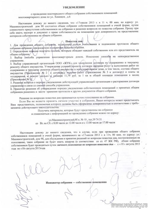 Договор управления многоквартирным домом с управляющей компанией.