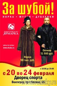 Новоторжской ярмарке во Дворце спорта с 20 по 24 февраля!
