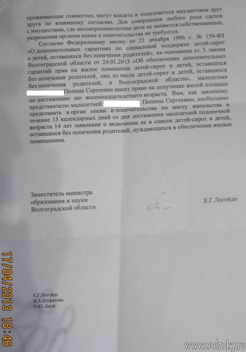 Областной суд оставил Полину Суркову без жилья