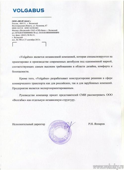 ООО «Автобусное производство «Волжанин» на грани банкротства?