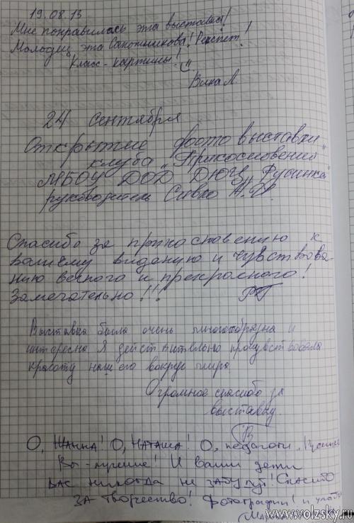 Открытие фотовыставки ВДЮЦ «Русинка»